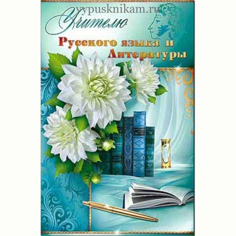 Поздравления учителю русского языка и литературы на день учителя, открытка юбилеем лет